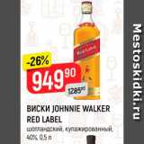 Скидка: Виски Johnnie Walker Red Label