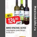 Магазин:Верный,Скидка:Вино красное;Белое Вагрус