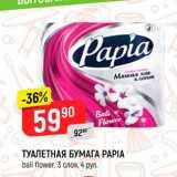 Верный Акции - Туалетная бумага Papia