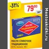 Верный Акции - Масло сливочное Традиционное Экомилк 82,5%