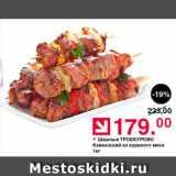 Магазин:Оливье,Скидка:Шашлык Троекурово из куриного мяса
