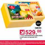 Скидка: Сыр Сыроваров и Масловъ 50%