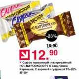 Магазин:Оливье,Скидка:Сырок творожный Ростагроэкспорт