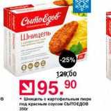 Скидка: Шницель с картофельным пюре Сытоедов