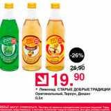 Магазин:Оливье,Скидка:Лимонад Старые Добрый традиции