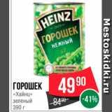 Магазин:Spar,Скидка:Горошек «Хайнц»