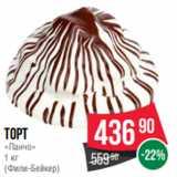 Скидка: Торт «Панчо» 1 кг (Фили-Бейкер)