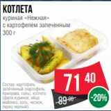 Скидка: Котлета куриная «Нежная» с картофелем запеченным 300 г