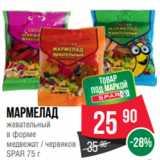 Магазин:Spar,Скидка:Мармелад жевательный в форме медвежат / червяков SPAR 75 г