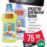 Магазин:Spar,Скидка:Средство для мытья полов Mr. Proper - Лимон - Лавандовое спокойствие 500 мл
