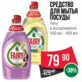 Магазин:Spar,Скидка:Средство для мытья посуды Fairy в ассортименте 430 мл - 450 мл