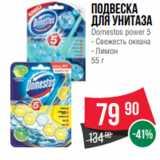 Магазин:Spar,Скидка:Подвеска для унитаза Domestos power 5 - Свежесть океана - Лимон 55 г