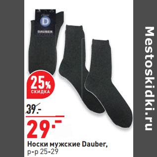 Акция - Носки мужские Dauber, р-р 25-29