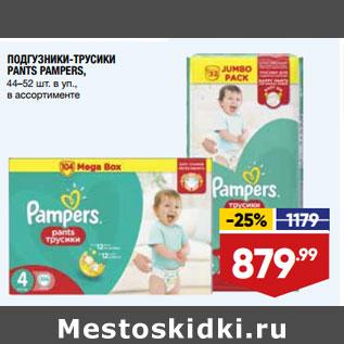 Акция - ПОДГУЗНИКИ-ТРУСИКИ  PANTS PAMPERS,  44–52 шт. в уп.,  в ассортименте