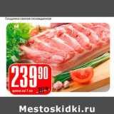 Грудинка свиная , Вес: 1 кг