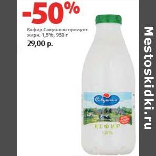 Акция - Кефир Савушкин продукт 1,5%