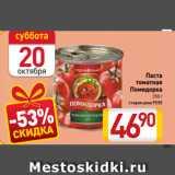 Паста томатная Помидорка, Вес: 250 г