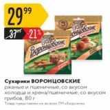 Карусель Акции - Сухарики ВОРОНЦОВСКИЕ