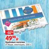 Магазин:Виктория,Скидка:Крабовые палочки А'Море, имитация, 200 г