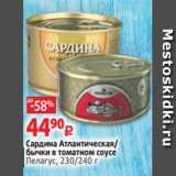 Магазин:Виктория,Скидка:Сардина Атлантическая/ бычки в томатном соусе Пелагус, 230/240 г