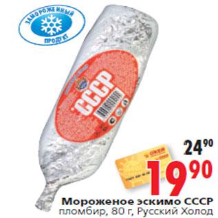 Мороженое эскимо ссср - акция в  мороженое ссср эскимо