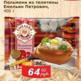 Магазин:Мой магазин,Скидка:Пельмени из телятины Емельян Петрович