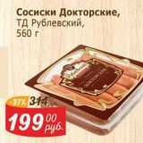 Скидка: Сосиски Докторские, ТД Рублевский