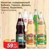 Напиток газированный Байкал / Тархун / Дюшес / Саяны/ Буратино Черноголовка , Объем: 1 л