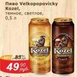 Пиво Velkopopovicky Kozel темное, светлое , Объем: 0.5 л