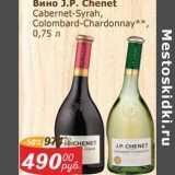 Вино J.P. Chenet Cabernet-Syrah/ Colombard-Chardonnay , Объем: 0.75 л