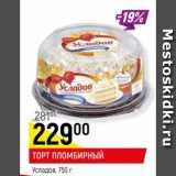 Скидка: Торт Пломбирный Усладов