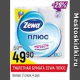Туалетная бумага Zewa Плюс, Количество: 4 шт