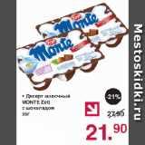 Магазин:Оливье,Скидка:Десерт молочный MONTE Zott с шоколадом
