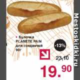 Магазин:Оливье,Скидка:Булочка PLANETE PAIN для сэндвичей