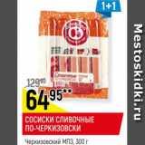 Скидка: Сосиски сливочные По-Черкизовски МПЗ