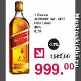 Виски