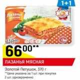 Лазанья Мясная Золотой Петушок, Вес: 370 г