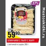 Блинчики С пылу с жару с ветчиной и сыром, Вес: 360 г