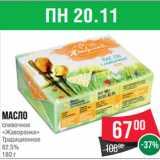 Масло сливочное «Жаворонки» Традиционное 82.5% 180г, Вес: 180 г
