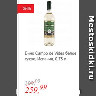 Акция - Вино Campo de Vides белое сухое, Испания