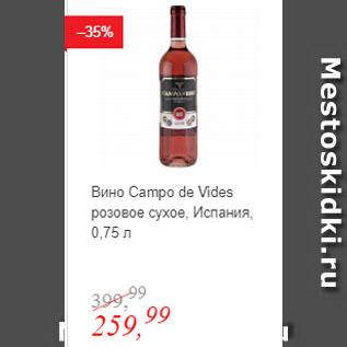 Акция - Вино Campo de Vides розовое сухое, Испания