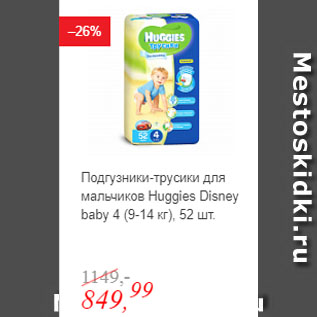 Акция - Подгузники-трусики для мальчиков Huggies Disney baby 4