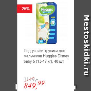 Акция - Подгузники-трусики для мальчиков Huggies Disney baby 5