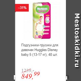 Акция - Подгузники-трусики для девочек Huggies Disney baby 5