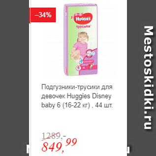 Акция - Подгузники-трусики для девочек Huggies Disney baby 6