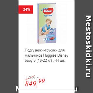Акция - Подгузники-трусики для мальчиков Huggies Disney baby 6