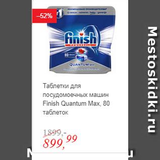 Акция - Таблетки для посудомоечных машин Finish Quantum Max