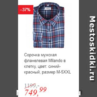 Акция - Сорочка мужская фланелевая Milando в клетку, цвет: синий-красный, размер M-5XXL