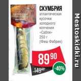 Spar Акции - Скумбрия атлантическая кусочки холодного копчения «Сабля» 250 г (Фиш Фабрик)