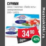 Spar Акции - Сурими мясо / палочки «Любо есть» замороженные 200 г (VICI)